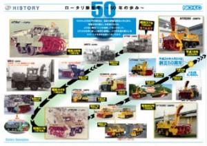 50周年補足2